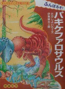 ふんばるぞ!パキケファロサウルス