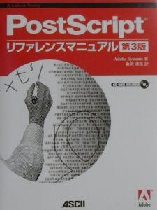 PostScriptリファレンスマニュアル