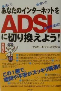 あなたのインターネットをADSLに切り換えよう!