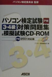 ROM付パソコン検定試験3・4級対策問題集&模擬試験 P検2001対応版