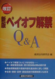 ペイオフ解禁Q&A