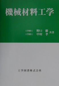 機械材料工学