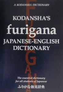 Kodansha's furigana JapaneseーE