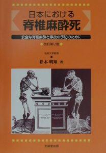 日本における脊椎麻酔死
