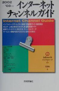 インターネットチャンネルガイド 2002/'03年版
