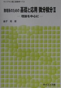 数理系のための基礎と応用 微分積分