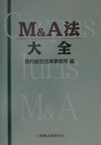 M&A法大全