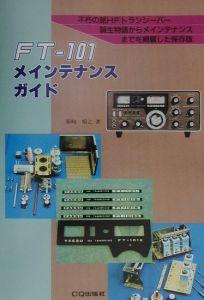 FT-101メインテナンス・ガイド