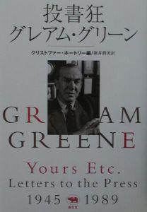投書狂グレアム・グリーン