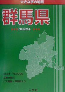 大きな字の地図群馬県