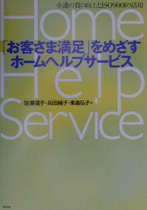 『「お客さま満足」をめざすホームヘルプサービス』佐藤寛子