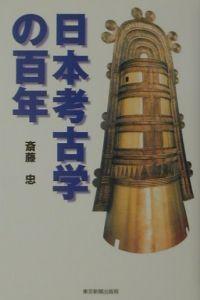 『日本考古学の百年』斎藤忠