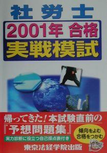 社労士2001年合格実戦模試