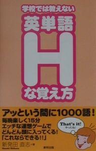 学校では教えない英単語「H」な覚え方