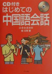はじめての中国語会話