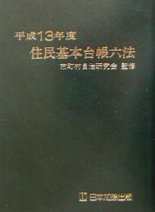 住民基本台帳六法 平成13年度版