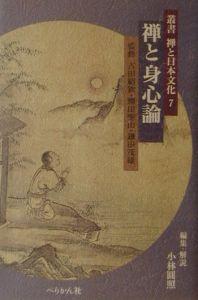 叢書禅と日本文化 禅と身心論 第7巻