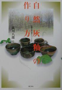 自然灰釉の作り方