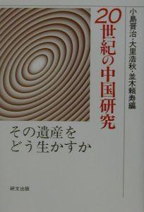 20世紀の中国研究
