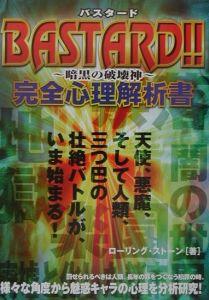 Bastard!!~暗黒の破壊神~完全心理解析書
