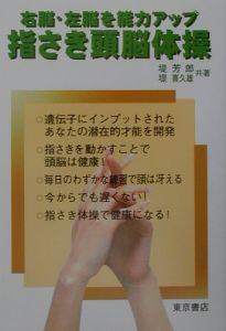 指さき頭脳体操