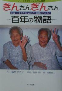 『きんさんぎんさん百年の物語』高橋貞二