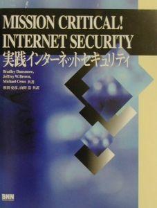 実践インターネットセキュリティ