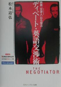映画『交渉人』から学ぶディベート・英語交渉術