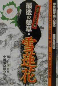 中国4000年最後の薬草・雪蓮花
