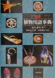 図説植物用語事典