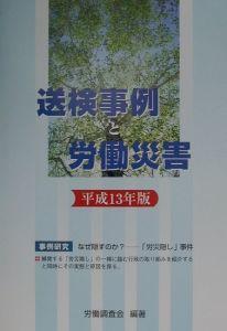 送検事例と労働災害 平成13年版