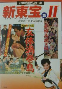 日本映画ポスター集 新東宝篇 2