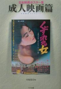 日本映画ポスター集 成人映画篇