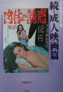 日本映画ポスター集 成人映画篇 続