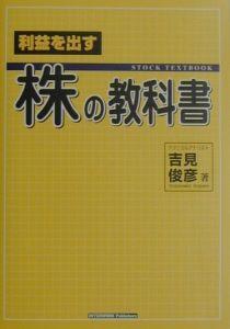 利益を出す株の教科書
