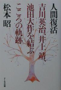 『人間復活』松本昭