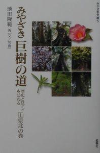 池田隆範『みやざき巨樹の道』