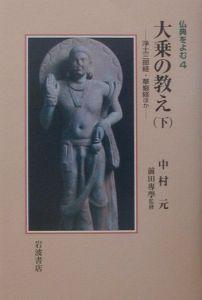 仏典をよむ