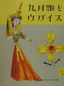 九月姫とウグイス