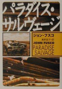 『パラダイス・サルヴェージ』ジョン・フスコ
