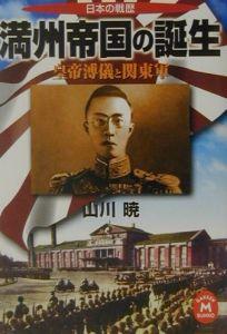 『満州帝国の誕生』山川暁