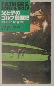 父と子のゴルフ奮闘記