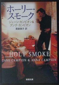 ジェーン・カンピオン『ホーリー・スモーク』