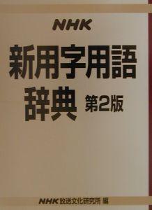 NHK新用字用語辞典