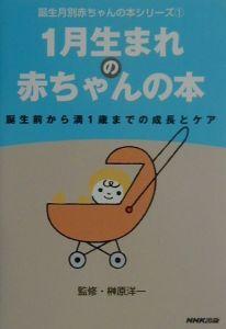 1月生まれの赤ちゃんの本