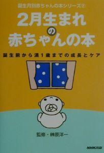 2月生まれの赤ちゃんの本