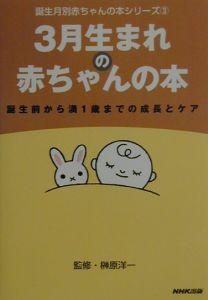 3月生まれの赤ちゃんの本