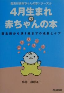 4月生まれの赤ちゃんの本