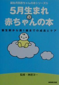 5月生まれの赤ちゃんの本