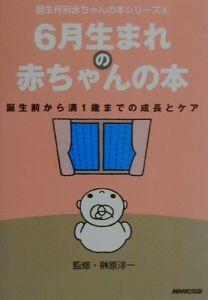 6月生まれの赤ちゃんの本